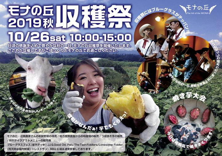 2019収穫祭